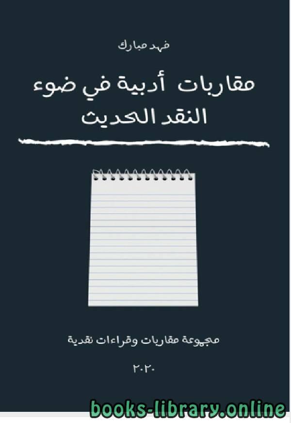 ❞ كتاب مقاربات ادبية فى ضوء النقد الحديث ❝  ⏤ فهد مبارك