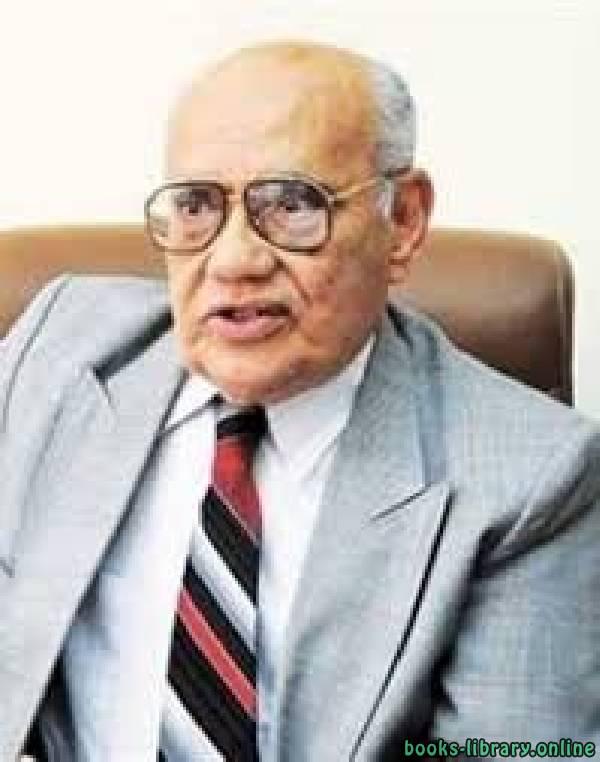 كتب د. فتحى محمد أبو عيانة