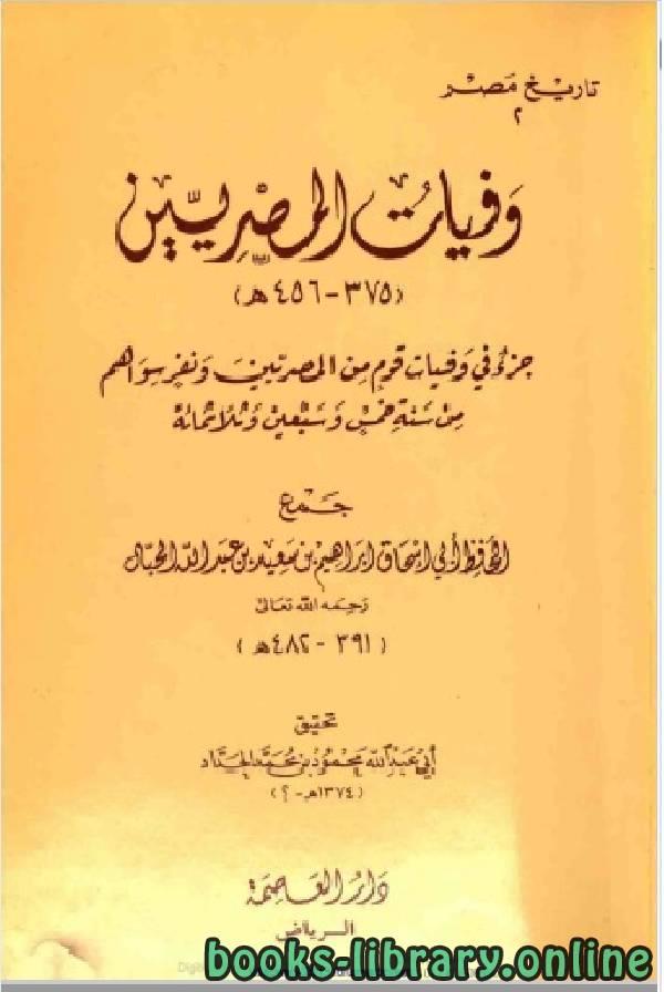 ❞ كتاب وفيات المصريين ❝  ⏤ أبو إسحاق الحبال