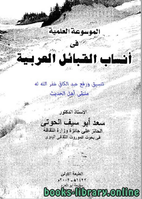 ❞ كتاب الموسوعة العلمية في أنساب القبائل العربية ❝  ⏤ د. سعد أبو سيف الحوتي