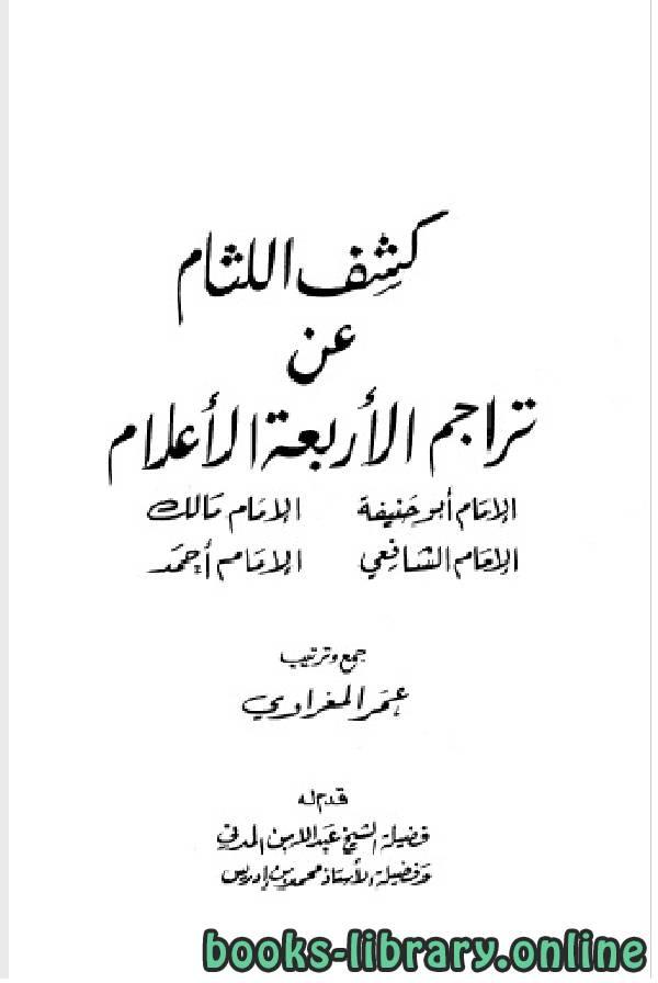 ❞ كتاب كشف اللثام عن تراجم الأربعة الأعلام ❝  ⏤ عمر المغراوي