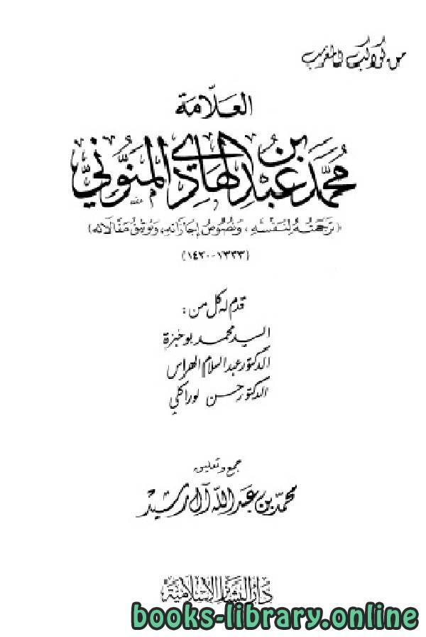 ❞ كتاب العلامة محمد بن عبد الهادي المنوني ❝  ⏤ محمد بن عبد الله الرشيد
