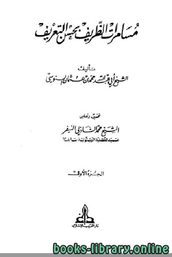 ❞ كتاب مسامرات الظريف بحسن التعريف الجزء الاول ❝  ⏤ أبو عبد الله محمد بن عثمان السنوسي