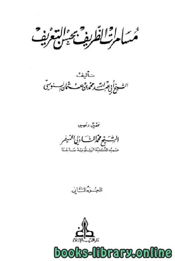 ❞ كتاب مسامرات الظريف بحسن التعريف الجزء الثاني ❝  ⏤ أبو عبد الله محمد بن عثمان السنوسي