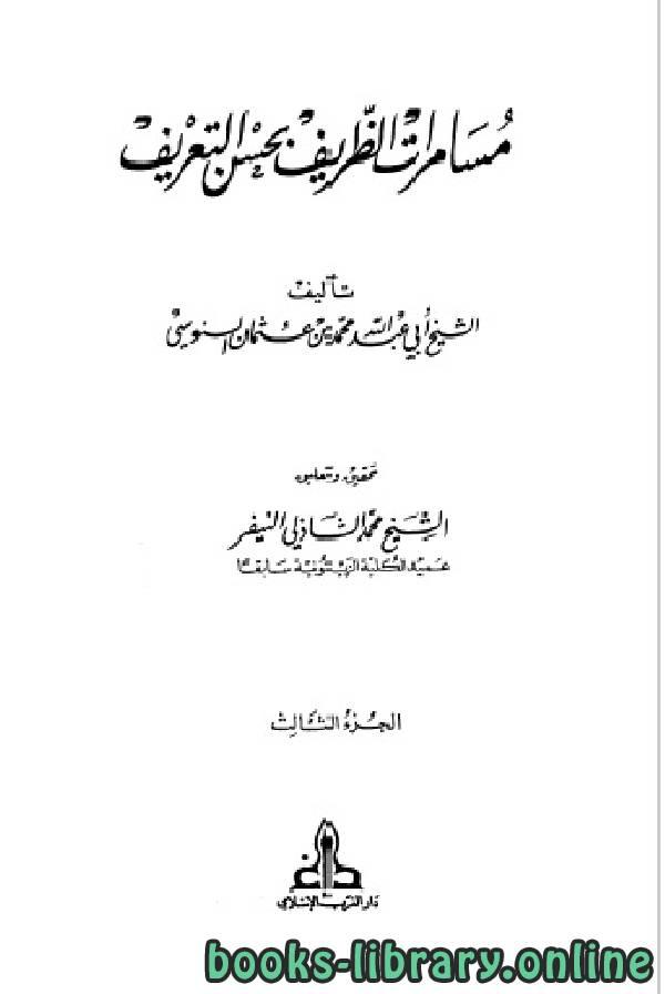 ❞ كتاب مسامرات الظريف بحسن التعريف الجزء الثالث ❝  ⏤ أبو عبد الله محمد بن عثمان السنوسي
