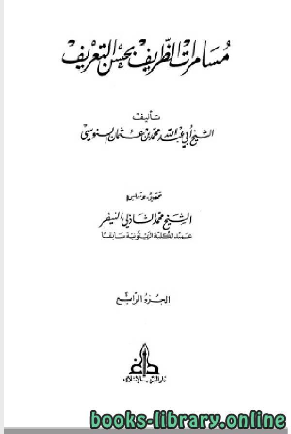 ❞ كتاب مسامرات الظريف بحسن التعريف الجزء الرابع ❝  ⏤ أبو عبد الله محمد بن عثمان السنوسي