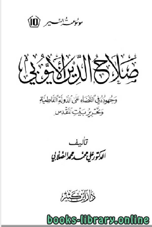 ❞ كتاب موسوعة السير ( صلاح الدين الايوبي )  ❝  ⏤ علي محمد محمد الصلابي