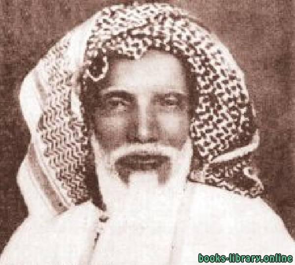 كتب الشيخ عبدالرحمن السعدي