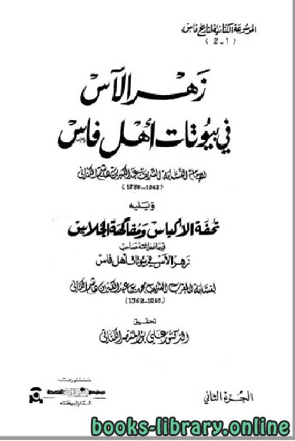 ❞ كتاب زهر الآس في بيوتات أهل فاس الجزء الثاني ❝  ⏤ محمد بن عبد الكبير بن هاشم الكتاني