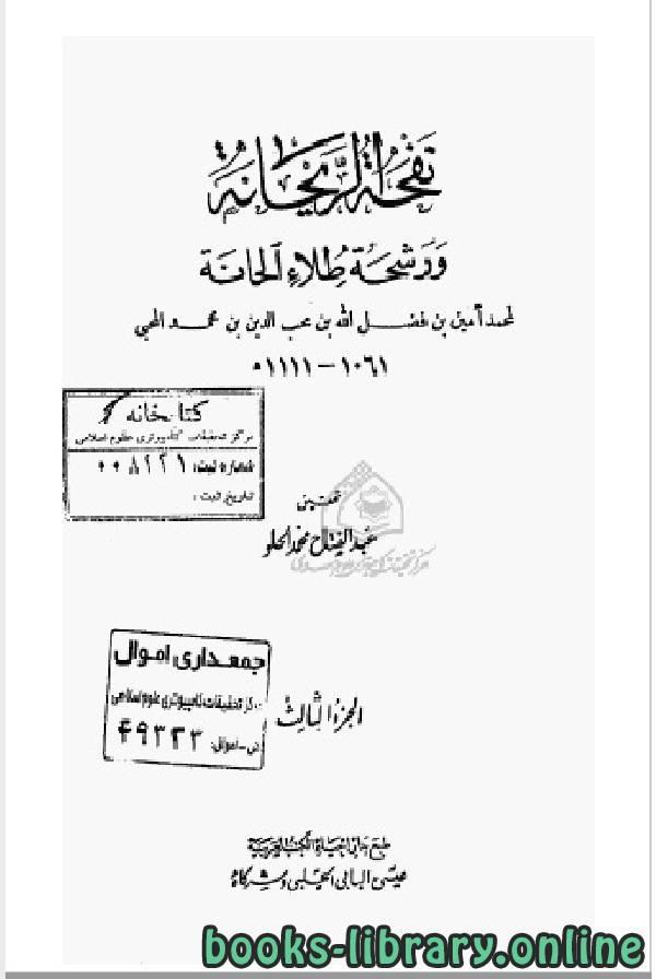 ❞ كتاب نفحة الريحانة ورشحة طلاء الحانة الجزء الثالث ❝  ⏤ محمد أمين المحبي