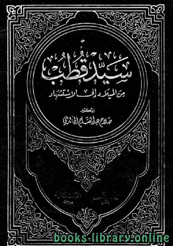 ❞ كتاب سيد قطب من الميلاد إلى الإستشهاد ❝  ⏤ د.صلاح عبدالفتاح الخالدي