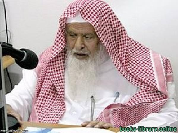 كتب عبد الله بن عبد الرحمن الجبرين