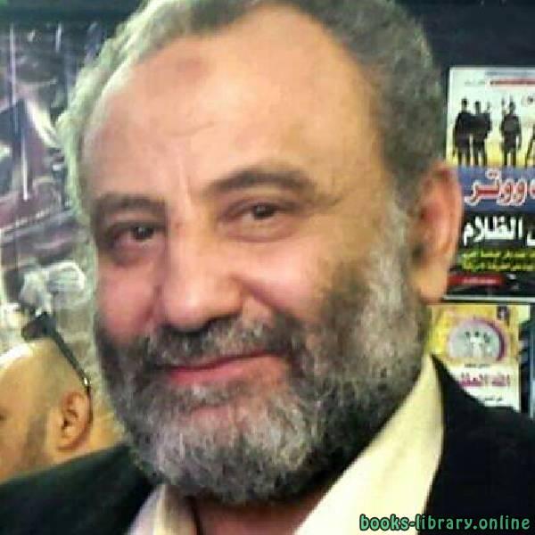 كتب منصور عبد الحكيم