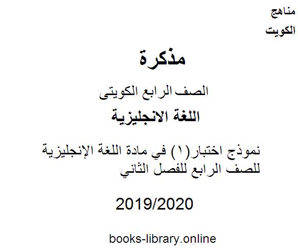 ❞ مذكّرة نموذج اختبار(1) في مادة اللغة الإنجليزية للصف الرابع للفصل الثاني وفق المنهاج الكويتي الحديث ❝  ⏤ مؤلف غير معروف