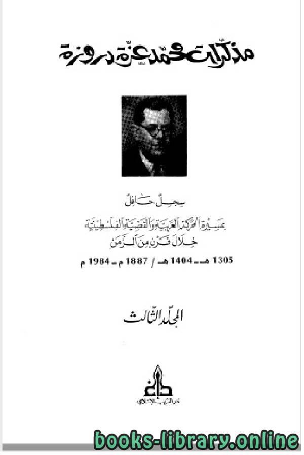 ❞ كتاب مذكرات محمد عزة دروزة الجزء الثالث ❝  ⏤ محمد عزة دروزة