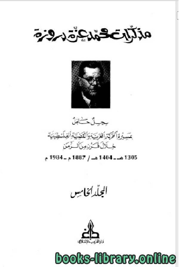 ❞ كتاب مذكرات محمد عزة دروزة الجزء الخامس ❝  ⏤ محمد عزة دروزة