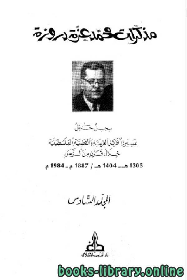 ❞ كتاب مذكرات محمد عزة دروزة الجزء السادس ❝  ⏤ محمد عزة دروزة