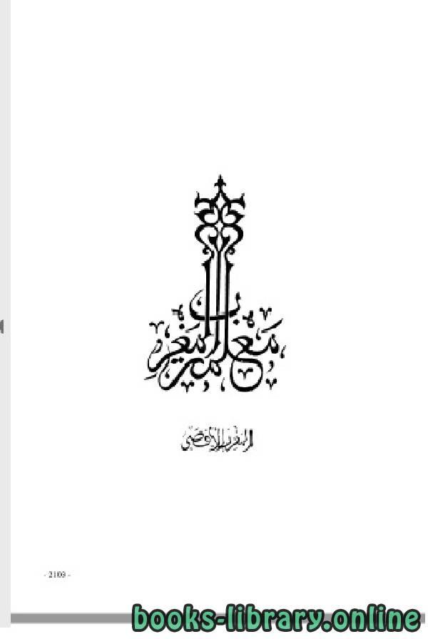 ❞ كتاب معلمة المغرب الجزء الرابع ❝  ⏤ الجمعية المغربية للتأليف والترجمة والنشر