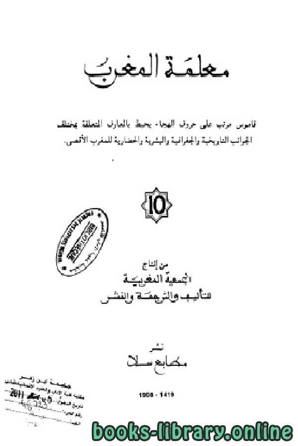 ❞ كتاب معلمة المغرب الجزء العاشر  ❝  ⏤ الجمعية المغربية للتأليف والترجمة والنشر