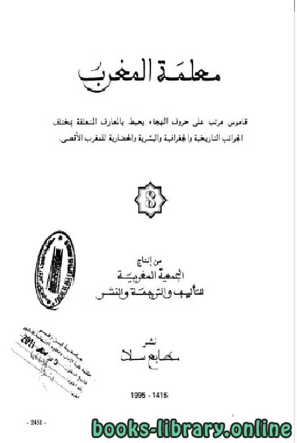 ❞ كتاب معلمة المغرب الجزء الثامن ❝  ⏤ الجمعية المغربية للتأليف والترجمة والنشر