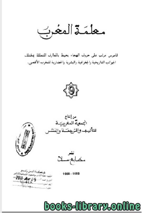 ❞ كتاب معلمة المغرب الجزء التاسع ❝  ⏤ الجمعية المغربية للتأليف والترجمة والنشر