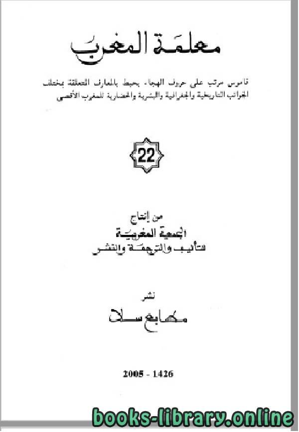 ❞ كتاب معلمة المغرب الجزء الثاني والعشرون ❝  ⏤ الجمعية المغربية للتأليف والترجمة والنشر
