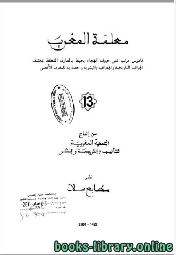 ❞ كتاب معلمة المغرب الجزء الثالث عشر ❝  ⏤ الجمعية المغربية للتأليف والترجمة والنشر