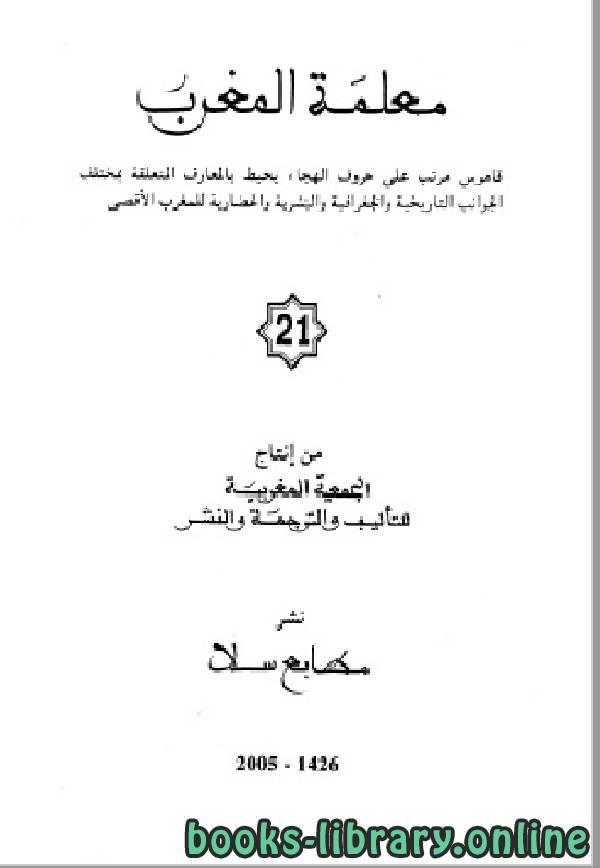 ❞ كتاب معلمة المغرب الجزء الواحد والعشرون ❝  ⏤ الجمعية المغربية للتأليف والترجمة والنشر