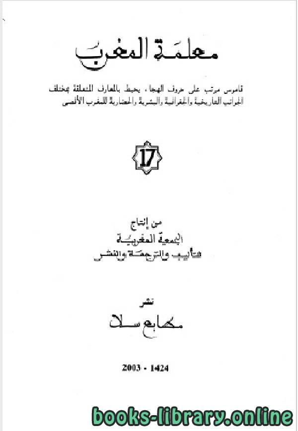 ❞ كتاب معلمة المغرب الجزء السابع عشر ❝  ⏤ الجمعية المغربية للتأليف والترجمة والنشر
