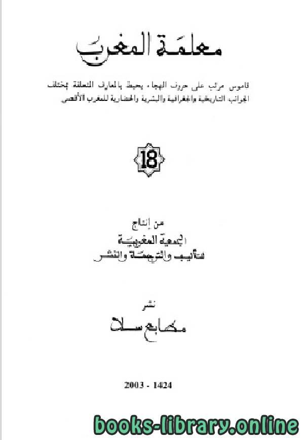 ❞ كتاب معلمة المغرب الجزء الثامن عشر ❝  ⏤ الجمعية المغربية للتأليف والترجمة والنشر
