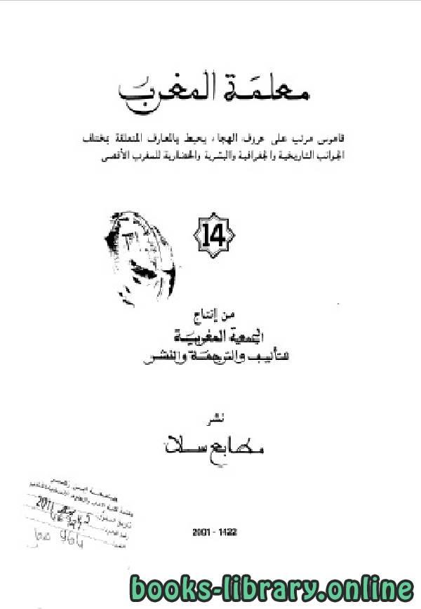 ❞ كتاب معلمة المغرب الجزء الرابع عشر ❝  ⏤ الجمعية المغربية للتأليف والترجمة والنشر