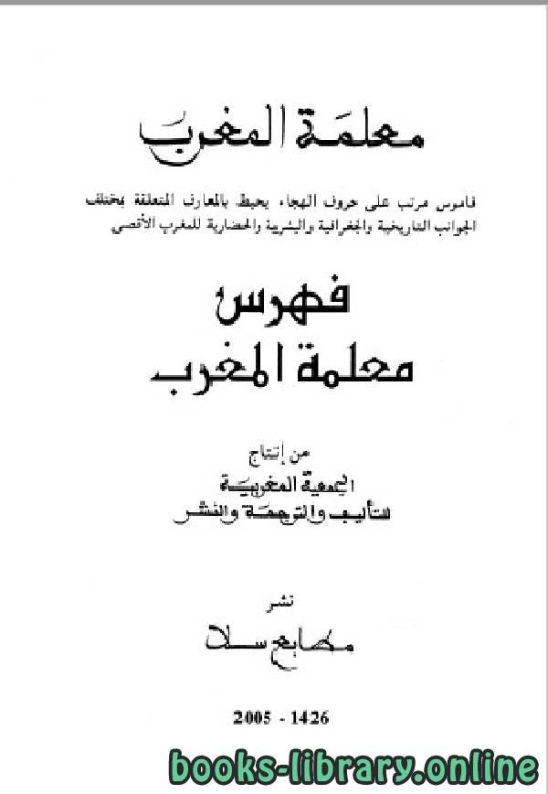 ❞ كتاب معلمة المغرب الجزء الرابع والعشرون ❝  ⏤ الجمعية المغربية للتأليف والترجمة والنشر