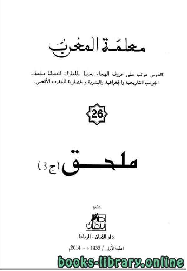 ❞ كتاب معلمة المغرب الجزء السادس والعشرون ❝  ⏤ الجمعية المغربية للتأليف والترجمة والنشر