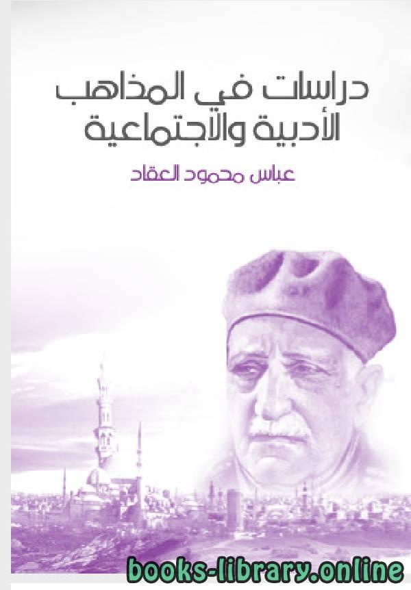 ❞ كتاب دراسات فى المذاهب الادبية والاجتماعية ❝  ⏤ عباس محمود العقاد