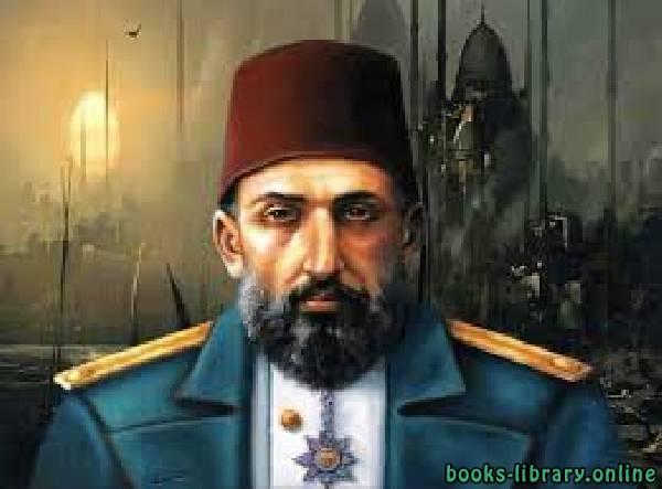 كتب السلطان عبد الحميد الثاني