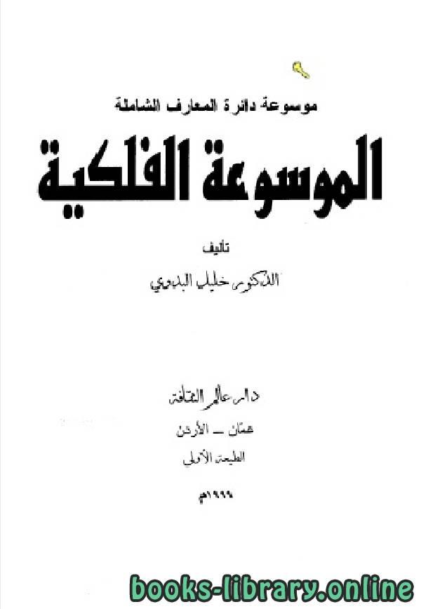 ❞ كتاب الموسوعة الفلكية موسوعة دائرة المعارف الشاملة ❝  ⏤ خليل بدوي