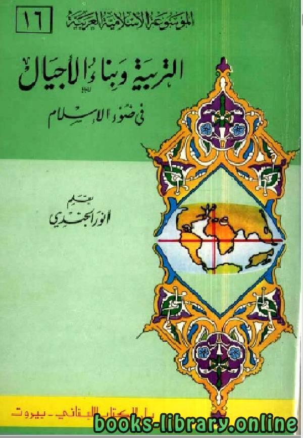 ❞ كتاب الموسوعة الإسلامية العربية (المجلد السادس عشر: التربية وبناء الأجيال في ضوء الإسلام) ❝  ⏤ أنور الجندي