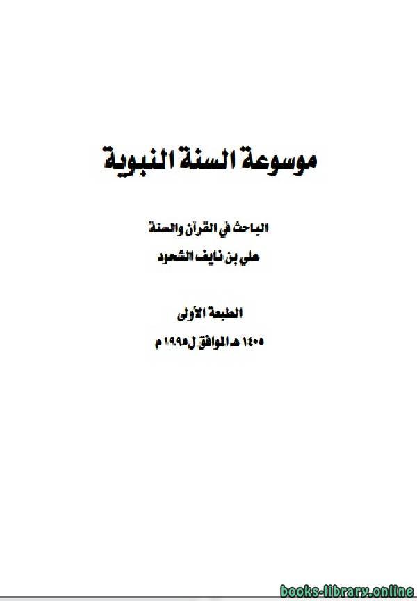 ❞ كتاب موسوعة السنة النبوية ❝  ⏤ علي بن نايف الشحود
