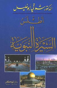 ❞ كتاب أطلس السيرة النبوية ❝  ⏤  شوقي أبو خليل
