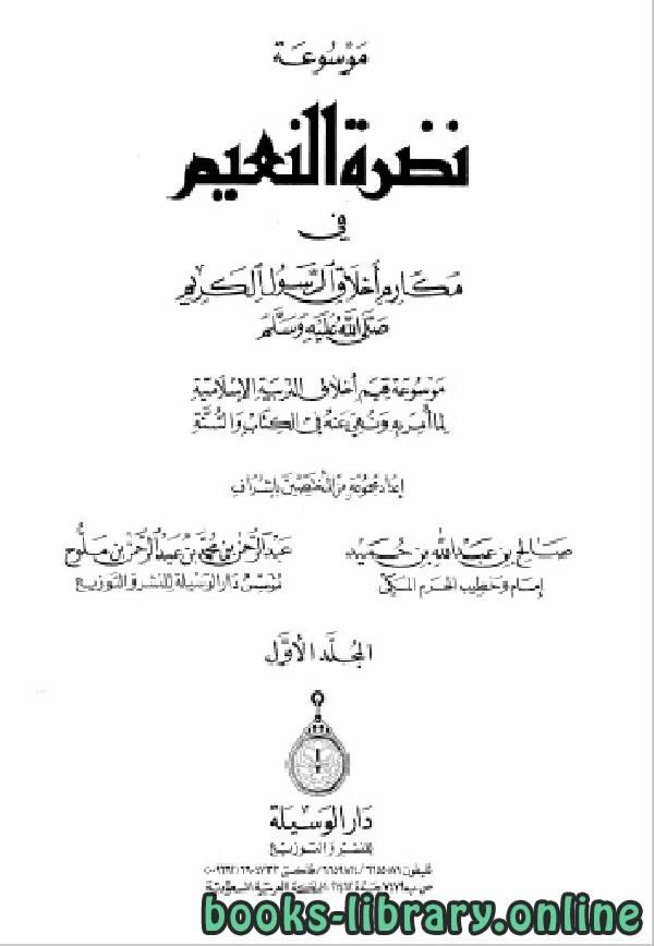 نضرة النعيم pdf المكتبة الوقفية