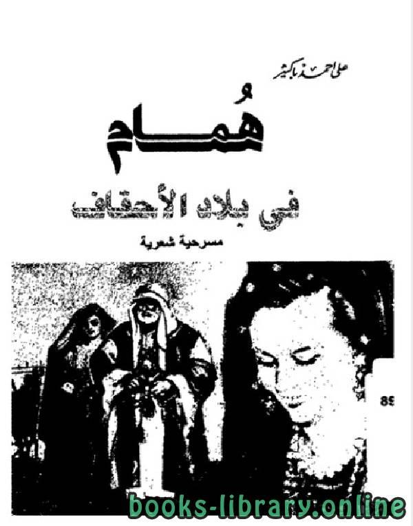 ❞ كتاب همام فى بلاد الاحقاف ❝  ⏤ على أحمد باكثير