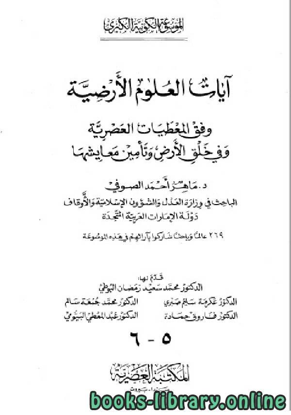 ❞ كتاب الموسوعة الكونية الكبرى - وفق أحدث الدراسات الفلكية والنظريات العلمية - (الجزء الخامس_السادس) ❝  ⏤ ماهر أحمد الصوفي