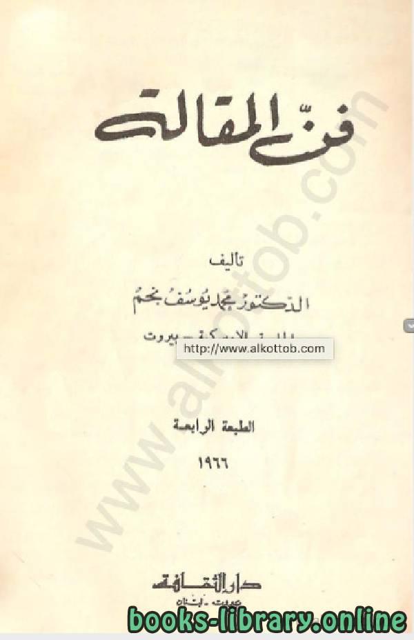 ❞ كتاب  فن المقالة لمحمد يوسف نجم ❝  ⏤ محمد يوسف نجم