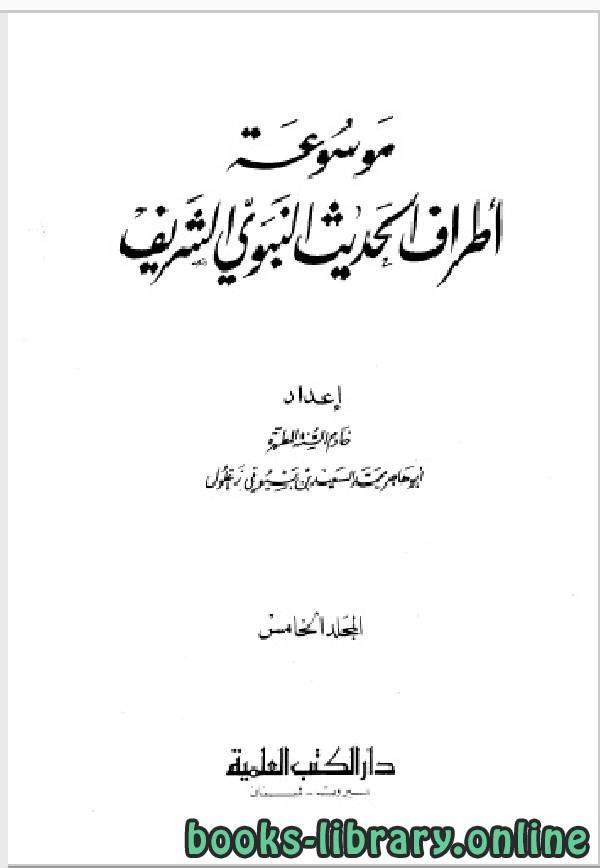 ❞ كتاب موسوعة أطراف الحديث النبوي الشريف المجلد الخامس ❝  ⏤ محمد السعيد زغلول