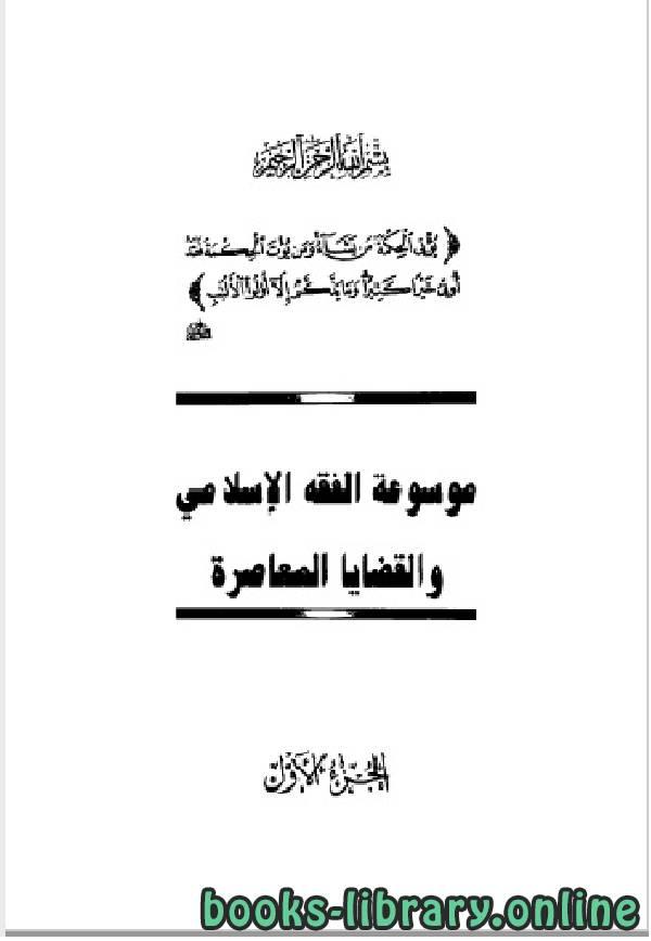موسوعة الفقه الإسلامي والقضايا المعاصرة المجلد الاول
