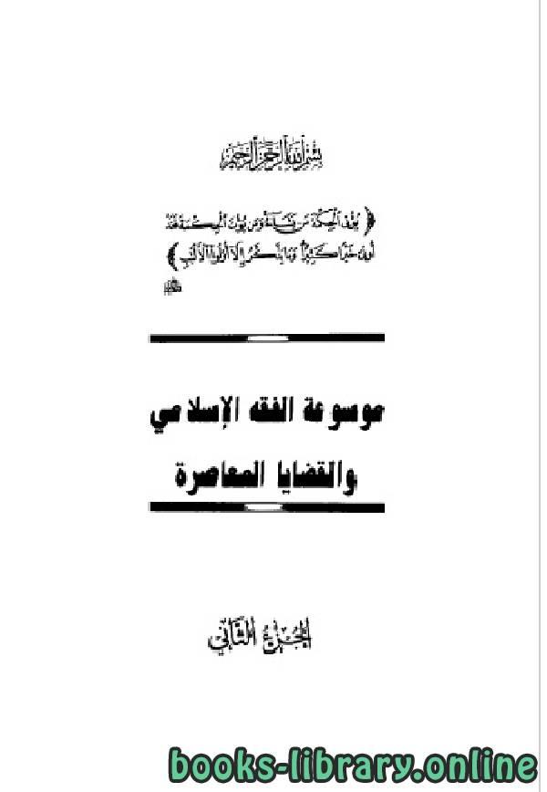 موسوعة الفقه الإسلامي والقضايا المعاصرة المجلد الثاني