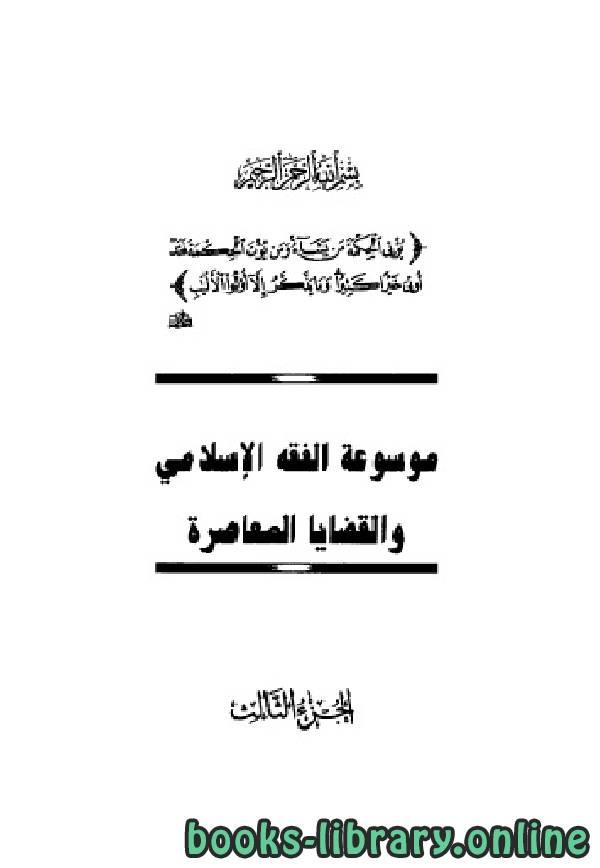 موسوعة الفقه الإسلامي والقضايا المعاصرة المجلد الثالث