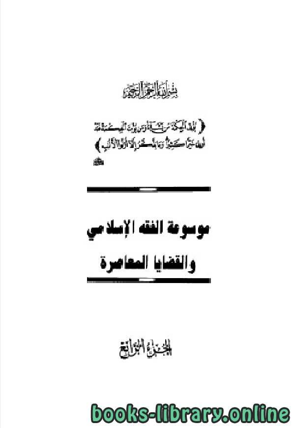 موسوعة الفقه الإسلامي والقضايا المعاصرة المجلد الرابع