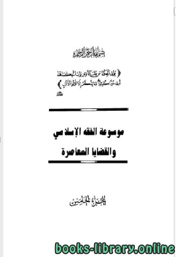 موسوعة الفقه الإسلامي والقضايا المعاصرة المجلد الخامس