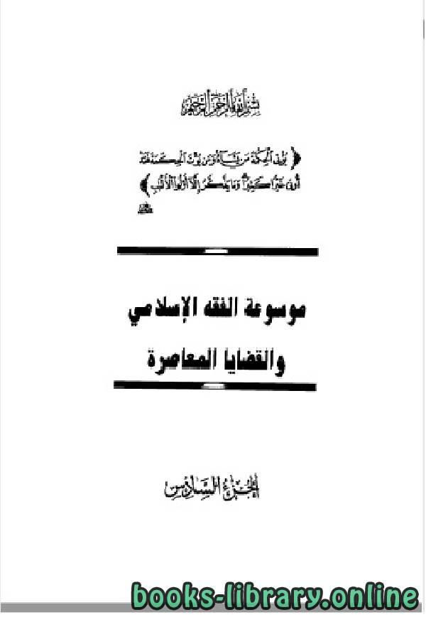 موسوعة الفقه الإسلامي والقضايا المعاصرة المجلد السادس